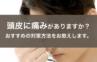 気をつけて!頭皮が痛いと感じる人が知るべき原因と対策方法4つ